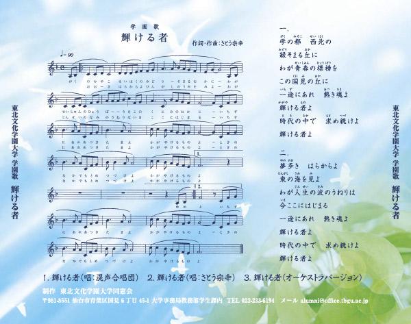 東北文化学園学園歌歌詞画像